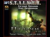 S.T.A.L.K.E.R. 2.Палачи. Цикл Гарин и Столяров. Евгений Прошкин, Олег Овчинников.