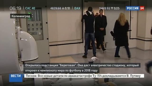 Новости на Россия 24 • Калининградский стадион Чемпионата мира по футболу обеспечили электроэнергией