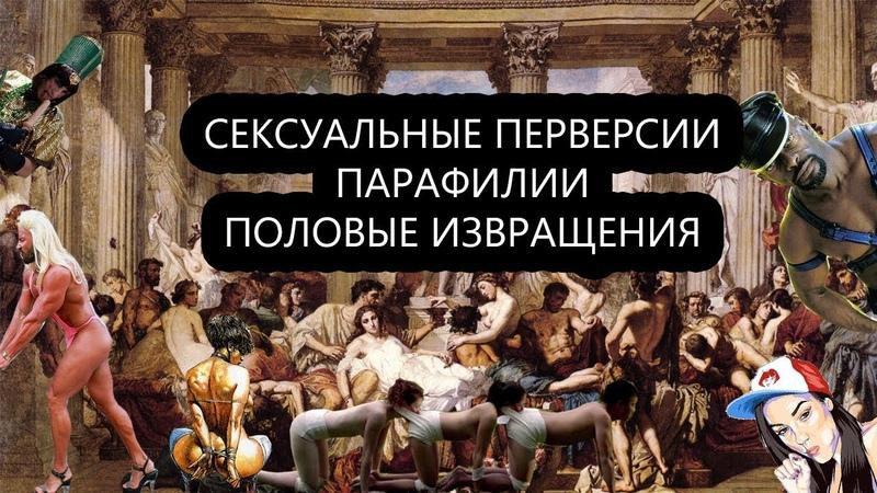 Сексуальные перверсии Парафилии Половые извращения  Ориентация Член-Жопа-Сиськи