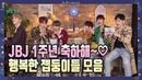 JBJ 제비제 데뷔 1주년 축하해! 행복한 젭둥이들 모음 JBJ Debut 1st Anniversary Clip @해요TV