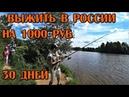 МОЖНО ЛИ ПРОЖИТЬ НА 1000 РУБЛЕЙ 30 ДНЕЙ В РОССИИ БОМЖ ОБЕД, ПРОСТОЕ МЕНЮ НА КАЖДЫЙ ДЕНЬ часть 2
