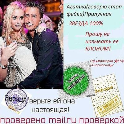 Агата Морозова