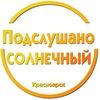 Подслушано  Красноярск Солнечный