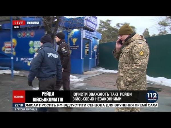 Рейд военкоматов В Киеве военные и полицейские останавливали и проверяли документы у мужчин