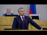 Председатель ГД Вячеслав Володин о завершении весенней сессии 2018 года