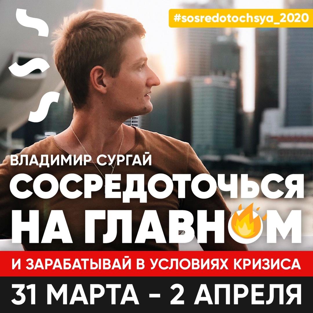 79tfettsrBA [Владимир Сургай] Интенсив Сосредоточься 2020. 3 дня + VIP день.