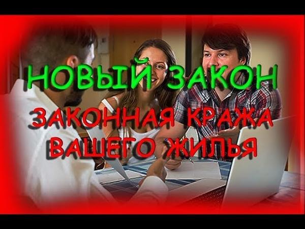 НОВЫЙ ЗАКОН - ОТЖИМ ЖИЛЬЯ У РОССИЯН ХОТЯТ СДЕЛАТЬ ЗАКОННЫМ