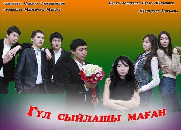 Қазақша Фильм: Гүл сыйлашы маған (2011)
