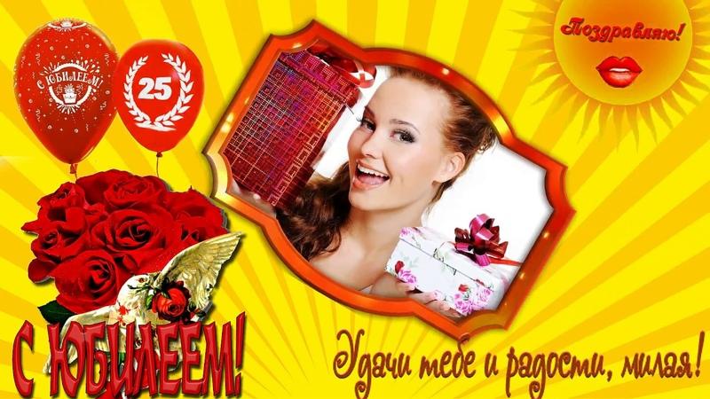 С ЮБИЛЕЕМ 25 ЛЕТ ( ЖЕНСКИЙ) PSP ПРОЕКТ/ HAPPY ANNIVERSARY 25 YEARS OLD ( FEMALE) PSP PROJECT