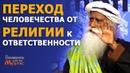 Переход человечества от религии к ответственности Садхгуру Садхгуру религия Садгуру