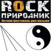 8-9 ИЮНЯ (суббота-воскресенье) РОК-ПРИРОДНИК '13