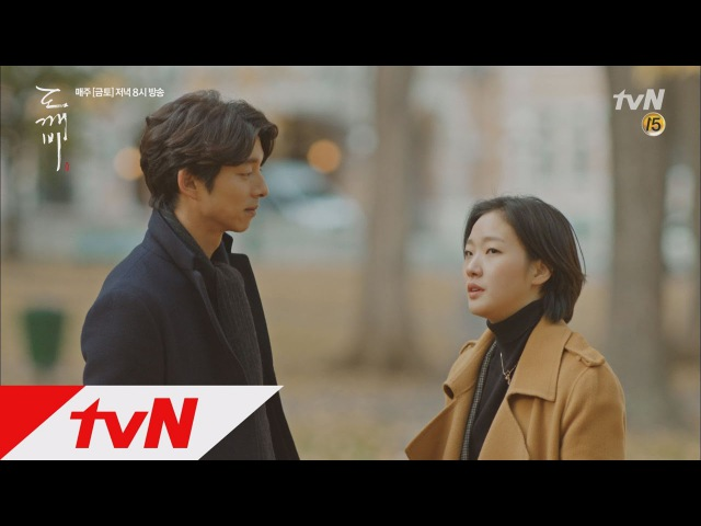 Guardian The Lonely and Great God 김고은 자신인지 모른 채 공유 첫사랑에게 질투 폭발 170121 EP 15