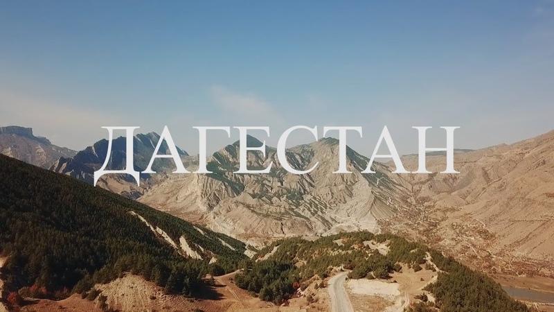 Аэросъёмка. Дагестан. Карадахская теснина.