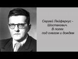 Сергей Лейферкус - Шостакович. В полях под снегом и дождем