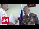 В Луганске выдали российский паспорт ветерану Великой Отечественной дошедшему до Берлина Россия…