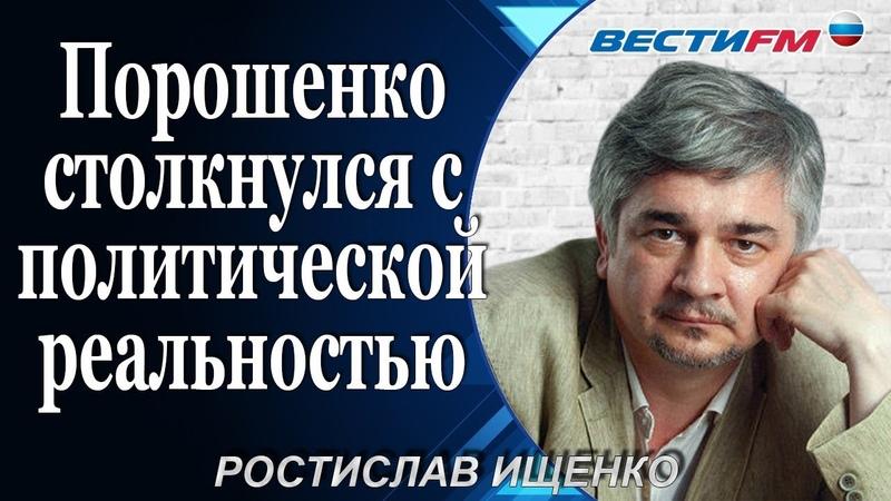 Ростислав Ищенко: Порошенко столкнулся с политической реальностью