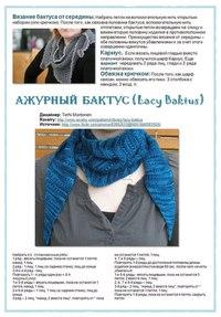 Бактус - это треугольный платок, связанный платочной вязкой (все ряды лицевые).  За счет удобной формы и размеров его...