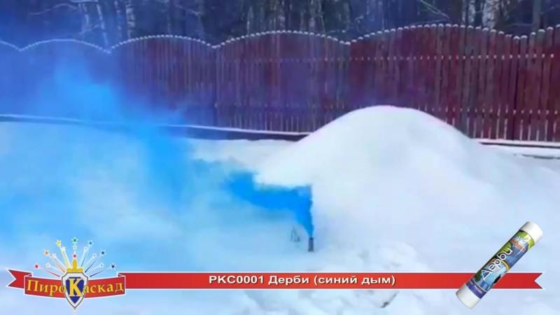 PKC0001 Дерби синий дым