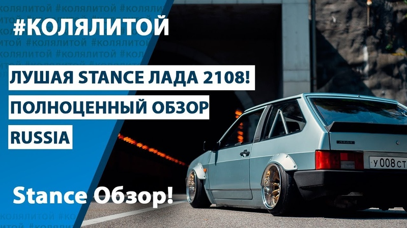 Лучшая Стенс ЛАДА 2108 в России. Best Stance LADA 2108 in Russia (полный обзор)