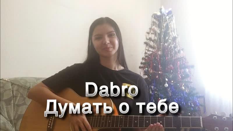 Dabro - Думать о тебе || кавер на гитаре