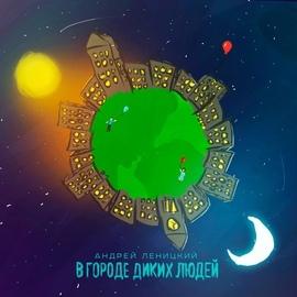 Андрей Леницкий альбом В городе диких людей