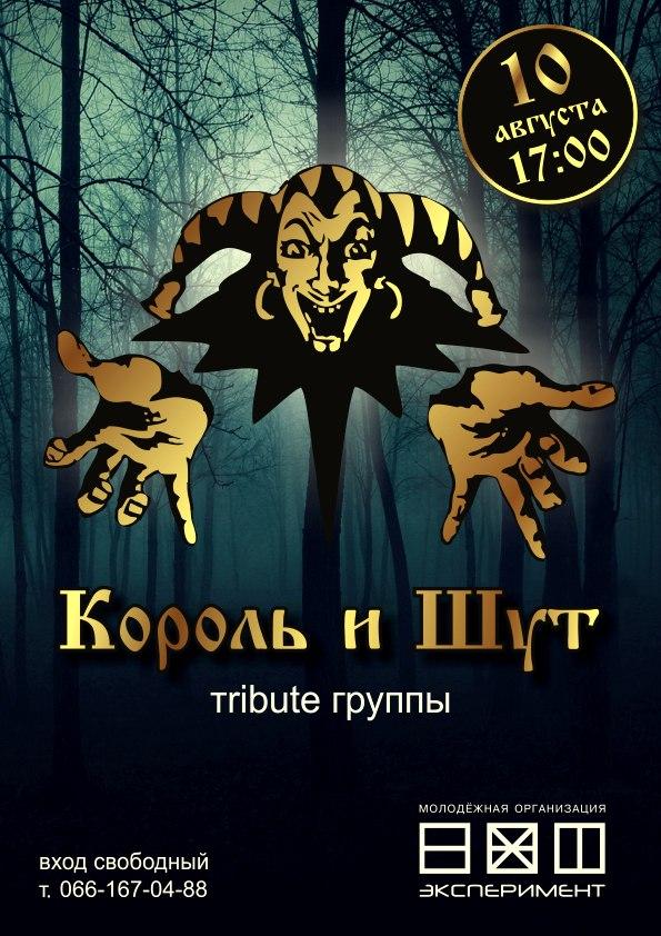 Афиша Tribute группы Король и Шут. Днепропетровск