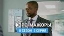 Форс мажоры 8 сезон 2 серия Промо Русская Озвучка