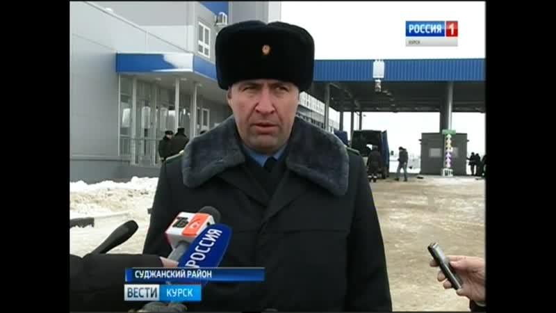 В Курской области обсудили безопасность границ России.