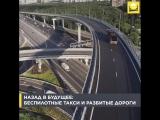 Назад в будущее: беспилотные такси и разбитые дороги