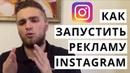 Как настраивать таргетированную рекламу в ленте Instagram. Пошаговая инструкция
