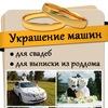 ♥Украшение машин Свадьба  Выписка Прокат авто♥