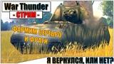 War Thunder - СНОВА НА ВОЙНУ Паша Фриман