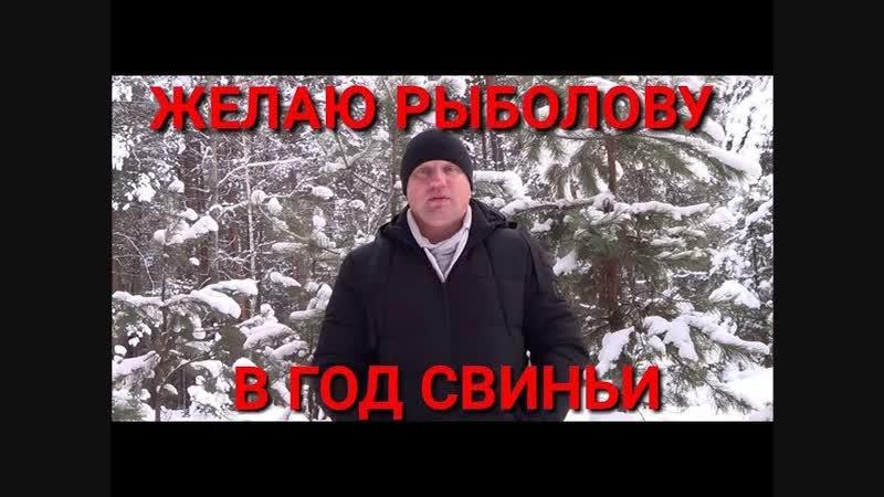 Желаю Рыболову в год Свиньи... tkf. hs,jkjde d ujl cdbymb...