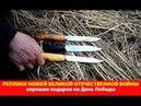 Реплики ножей Великой Отечественной войны - хорошие подарки на День Победы