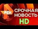 Новости на Рен ТВ Вечерний выпуск 14.11.2018