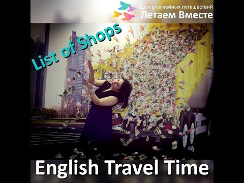 English Travel Time. List of Shops