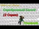 🥈серебренный богач 🤑💰💲💵 Roblox Treelands 2 серия