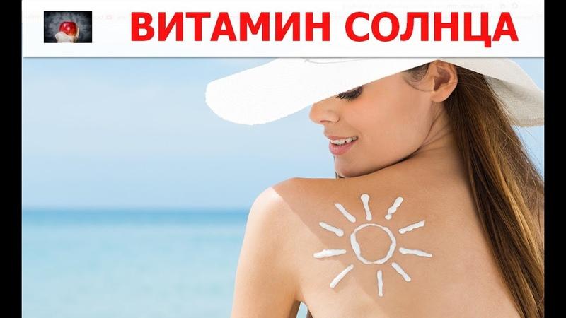 ВИТАМИН Солнца - самый важный для Человека витамин