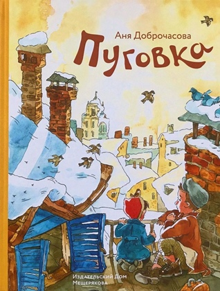 О книге «Пуговка» Аня Доброчасова