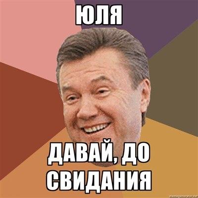 Решение по Тимошенко должно быть принято в течение 48 часов, - Немыря - Цензор.НЕТ 6196