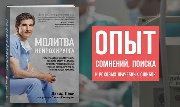 Опыт сомнений, поиска, роковых врачебных ошибок, описание сильнейших психологических драм из медицинской практики Книга «Молитва нейрохирурга» на