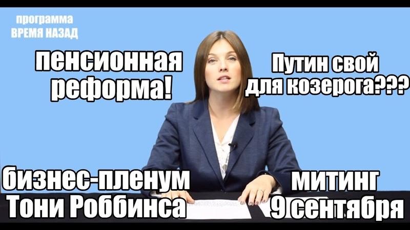 Пенсионная реформа, Путин и животные, Тони Роббинс и 9 сентября ВРЕМЯ НАЗАД
