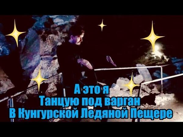 Иван Гнездо танец под варган в Кунгурской пещере
