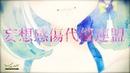 YuNi Mousou Kanshou Daishou Renmei MV cover song