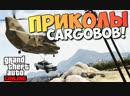 [TheBrainDit] GTA ONLINE - ПРИКОЛЫ С CARGOBOB! (СМЕХ И СЛЕЗЫ) 75