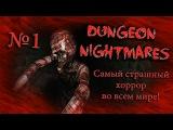 Самая Страшная Хоррор-Игра Во Всем Мире!!! - Dungeon Nightmares - №1