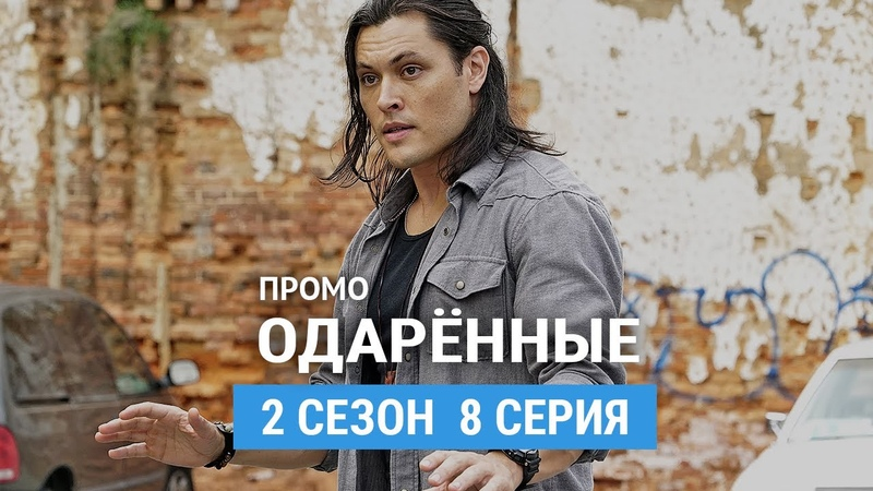 Одаренные 2 сезон 8 серия Промо Русская Озвучка