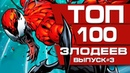 Топ 100 злодеев комиксов. Выпуск 3