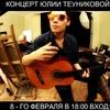 Концерт Юлии Теуниковой 8 - го февраля в 18:00