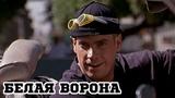 Белая ворона (1999) The Breaks - Трейлер (Trailer)